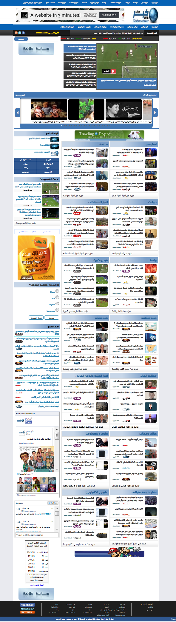 Khabarmubasher News Website